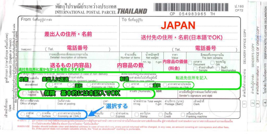 タイから日本 国際小包