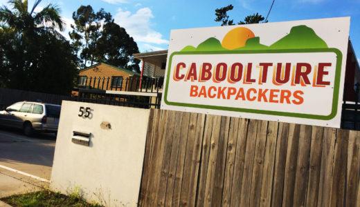 【カブルチャー】カブルチャー に来たらcaboolture backpackersに泊まろう