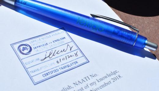 オーストラリアのNAATI翻訳会社に運転免許証の翻訳を頼んでみた