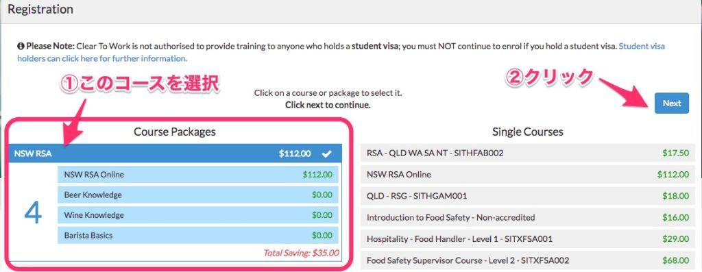 オンライン RSA NSW