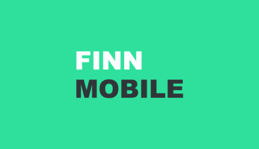 FINN MOBILEの解約の仕方(手数料なし超簡単に解約できる)
